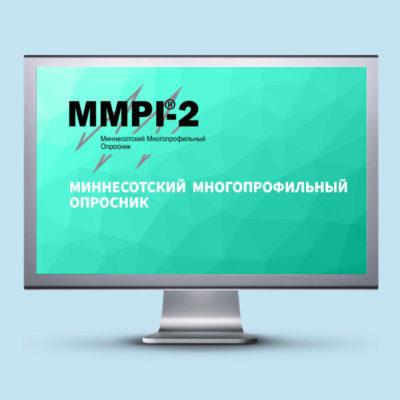 Обучение MMPI-2 онлайн